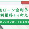 住宅ローンを金利予測と金利推移を考える時もSUUMOがおススメ!計算する時は今後10年を予想するべき?