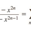 等式の証明