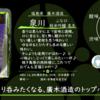 【金曜日の有名銘柄】泉川 ふな口 純米吟醸 本生 【FUKA🍶YO-I】
