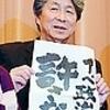 鳥越俊太郎氏、都知事選に、面白くなってきた