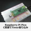 Raspberry Pi Pico タイマ割り込みでLチカ(VSC + C言語)