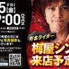 1月前半札幌近郊ライター来店イベント予定