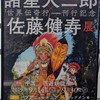 世界伝奇行刊行記念 諸星大二郎×佐藤健寿展