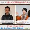 【5/16(日)】体と心の学び合いセミナー