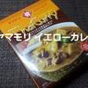 ヤマモリ「イエローカレー」レビュー!【金曜日はカレーの日70】