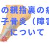 足の親指の付け根の痛み〜種子骨障害について