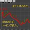 【続落】ドーピング注入!!-トライオートETF【どうなってるの?】