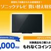 【消費税増税後】テレビを買い替えてマイルゲットした話
