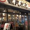食の備忘録 #186:磯丸水産 人形町店「海産物を食す」