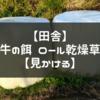 【田舎】牛の餌 ロール 乾燥草 【見かける】