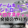 【ニンテンドースイッチ】ゲームキューブコントローラーのアナログスティック交換のやり方