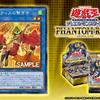 【遊戯王】新規カード《ネフティスの繋ぎ手》《プランキッズ・ミュー》が判明!【PHANTOM RAGE】
