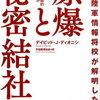 NHKの世論調査で国民の70%が原爆投下日を不正解、8月6日と8月9日は、アニメ「はだしのゲン」を放送すればいい