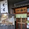 小布施見にマラソン 前日の一人夜ご飯 長野駅前油や 観光客喜ぶ感じのもの一通り。実際の料金。