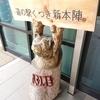 【近畿「道の駅」スタンプラリー】1袋100円の玉ねぎを購入。くつき新本陣(滋賀県高島市)
