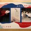 銭湯散歩vol.155 駒込 殿上湯 「 2020おめで湯 」に蕩け、川口 喜楽湯 で足りなくなった湯分を補充して蕩けた20200207