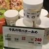 【函館旅】甘いものに飽きたいけど はこだて海鮮市場で見つけたお土産たち