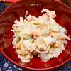 ポテトサラダ~究極な美味しさです!