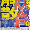SMAPの解散理由を誰も説明できていない事実