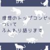 【雑記】トップコンビの形について雑に語る