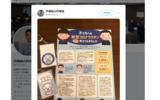 内海聡「わけがありますく」カードを規約違反で利用、画像ツイート削除