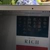 【読書】「本物の大富豪が教える金持ちになるためのすべて」フェリックス・デニス:著