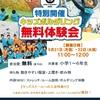 キッズスクール無料体験会を開催します!!