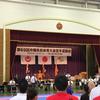 第69回沖縄県民体育大会空手道競技に出場したものの・・・