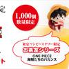 【セブン限定】東京ワンピースタワーPARK PASSに限定グッズセット付チケット1000個限定で登場!
