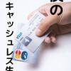 【雑感】キャッシュレス生活2018 in 東京・神奈川