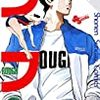 ラフ(1)【期間限定 無料お試し版】 (少年サンデーコミックス) / あだち充 (asin:B08FBYCGBH)