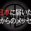 やりすぎ都市伝説~日本に届いた宇宙からのメッセージ~