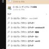 Windows10でupdate後に自動で再起動されるのを無効にする