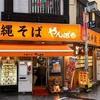 新宿で見つけたコスパのいい沖縄料理店【おすすめ】