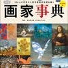 106人の巨匠から西洋美術史を読み解く 画家事典 西洋絵画 編