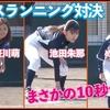 【池田朱那】ガチナイ-令和No1.野球女子決定戦-#4「ベースランニング対決(前半)」