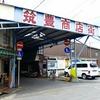 2016夏!ザ・おれ旅行記(3日目:特別編その4)筑豊商店街、大蔵市場