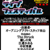 """【まもなく開催!】6/18(日)大人のライブイベント""""大人のライブフェスティバル""""開催!"""