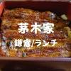 【鎌倉ランチ】老舗で食べる絶品うな重「茅木家(かやぎや)」1931年創業のうなぎ店