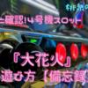 サクッと確認!4号機スロット『大花火』の遊び方【備忘録】