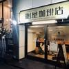 「ミステリーカフェ 謎屋珈琲店 文京根津店」さんにお邪魔してきました