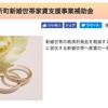 桑折町が新婚世帯の家賃を支援へ(平成30年度)