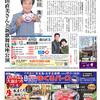 藤山直美さんと新歌舞伎座公演 歌手 前川清さんが表紙 読売ファミリー12月4日号のご紹介