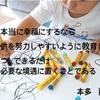 学習障害の子供の勉強2