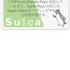 日本でApple Payが始まった!