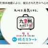 7/1発売決定 最大7割引の「九州ふっこう割」を攻略