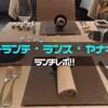 記念日にオススメ!表参道フレンチ『ヤナギダテ』のランチレポ