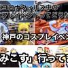新型コロナウィルス中でコスプレイベントってどうなの?神戸の《かみこす》行ってきた。