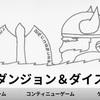 【ダンジョン&ダイス】新作スマホゲームのダンジョン&ダイスが配信開始!今すぐ遊んでスタートダッシュ!【iOS・Android・リリース・攻略・リセマラ】