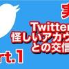 【実録】Twitter怪しいアカウントとの交信Part.1